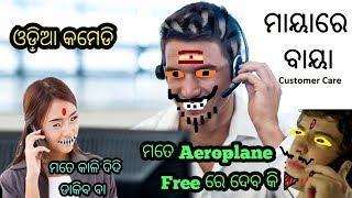 Maya Re Baya Customer Care Odia Funny Call | Khanti Berhampuriya Funny Call Ep 7 || Berhampur Aj..