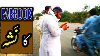 facebook addiction funny video || Facebook Intoxication funny video 2018
